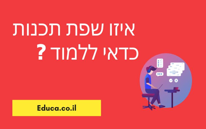 איזו שפת תכנות כדאי ללמוד